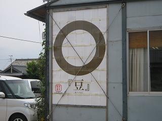 IMG_筒井製菓看板2.jpg
