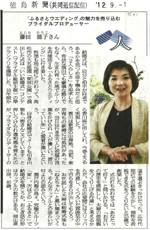 徳島新聞12-09-01.jpg