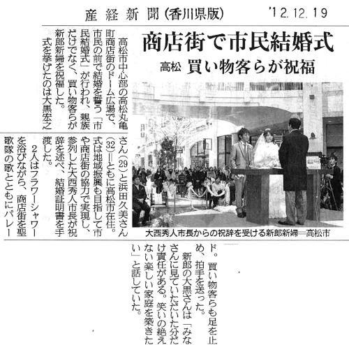 産経新聞(香川県版)121219.jpg