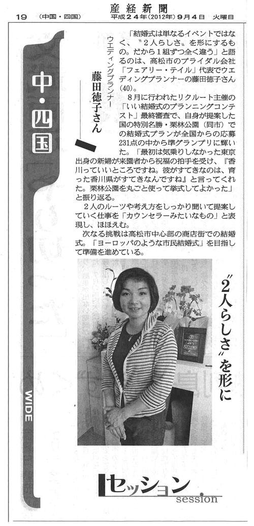 産経新聞12-09-04.jpg