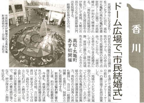 産経新聞121215.jpg