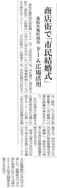 日本経済新聞121214.jpgのサムネール画像