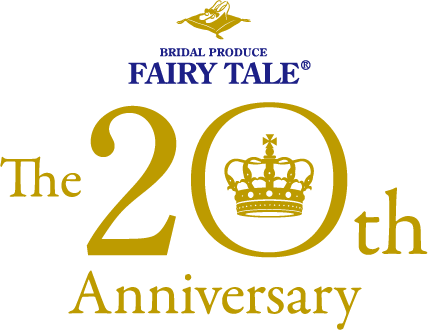 BRIDAL PRODUCE FAIRY TALE/The 20th Anniversary