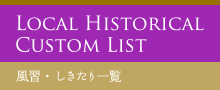 LOCAL HISTORICAL CUSTOM LIST 風習・しきたり一覧